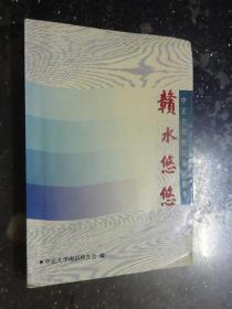 赣水悠悠  (中正大学校友诗词集萃)赠送本