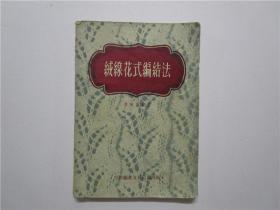 1958年版《绒线花式编结法》冯秋萍编著 香港百新图书文具公司出版