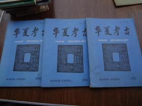 华夏考古  93年第1.2.3期合售