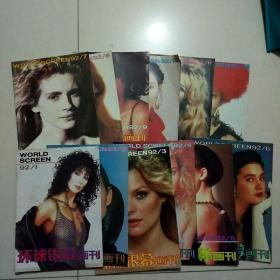 环球银幕画刊,1992年 全12本