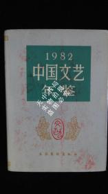 【年鉴】中国文艺年鉴 1982年【总第二卷】