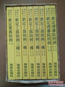 钦定理藩院则例(共二册)(16开平装影印本,印数400册)--故宫珍本丛刊第299 300册
