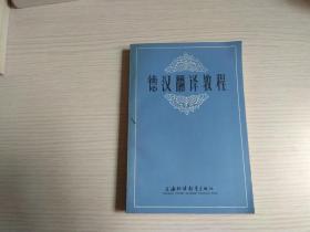 德汉翻译教程