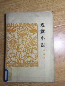 短篇小说(第二集) 插图本,封面设计柳成荫.