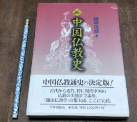 中国传教史 日文书