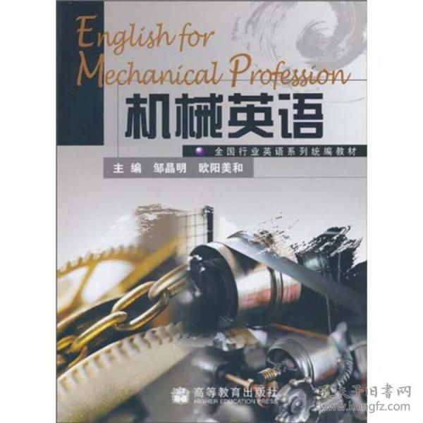 全国行业英语系列统编教材:机械英语