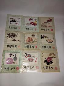 中国小吃(四川风味、天津风味、广东风味、浙江风味、山东风味、北京风味、湖北风味、山西风味、江苏风味)9本合售