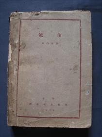 使命 成仿吾著 新文学作品 1928年创造社三版  创造社丛书第十三辑  毛边本