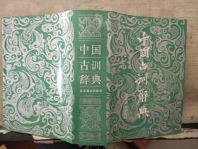 中国古训辞典