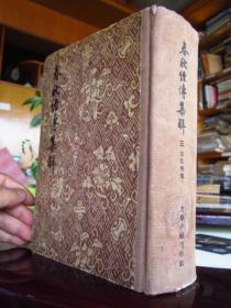《春秋经传集解》(三 )1955年一版一印【布脊精装、大32开厚本】内页干净品佳、完整无缺、