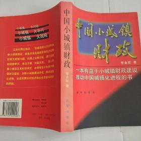 中国小城镇财政