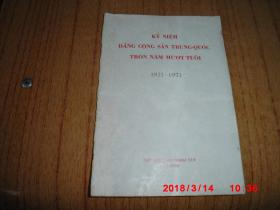 纪念中国共产党五十周年 越南文