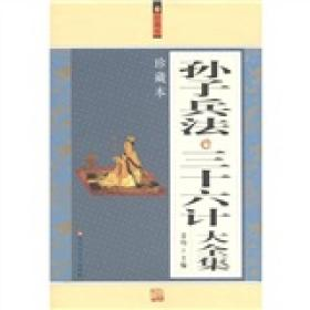 孙子兵法三十六计大全集(珍藏本)