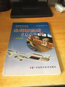 轧钢新技术3000问(上 型材分册)