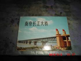 明信片:南京长江大桥 (10张) 1971年