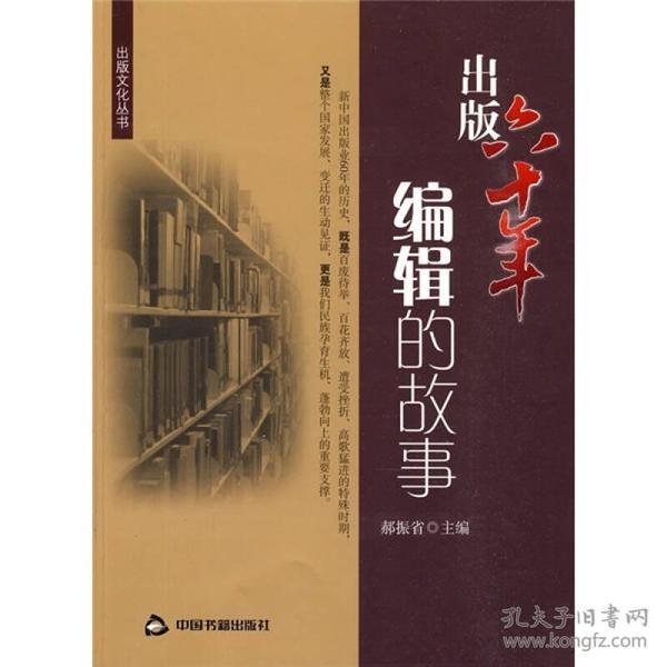 9787506818513出版六十年编辑的故事