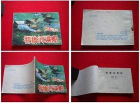 《智擒间谍船》,山东1985.2一版一印55万册,6825号,连环画
