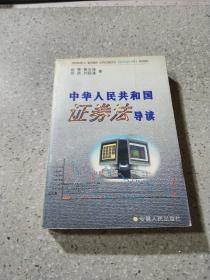 中华人民共和国证券法导读(一版一印)