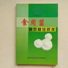 《食用菌高效栽培技术》