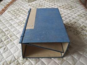 002清代原装老书套一个 品相好 (所标尺寸为图书高宽厚正好)高255*宽160*厚90毫米 图书可以小于等于这个尺寸 不能大于这个尺寸