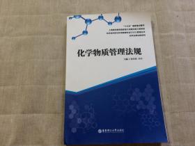 化学物质管理法规