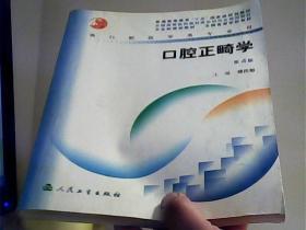 口腔正畸学(第4版) 【代售】