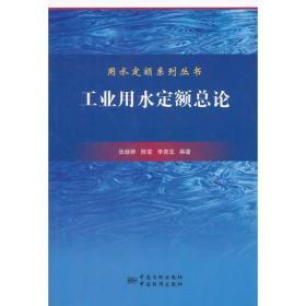 用水定额应用系列丛书 工业用水定额总论