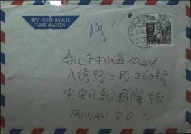 台湾邮政用品、信封、实寄封,1994年瑞士实寄台湾信封一枚