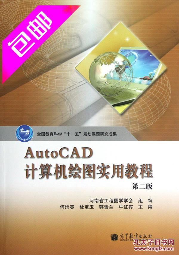 autocad 計算機繪圖實用教程 何培英 河南省工程圖學學會圖片