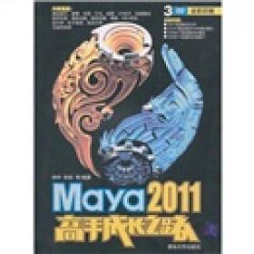Maya 2011高手成长之路