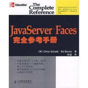 JavaServer Faces 完全参考手册