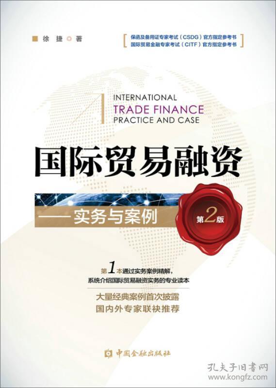 国际贸易融资有哪些形式?如果进行分类和操作?