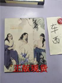 正版现货!鼎天国际2015春季拍卖会 中国现代水墨【实拍】