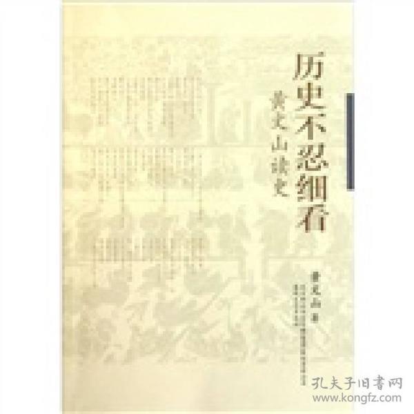历史不忍细看:黄文山读史