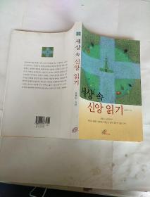 세상속 신앙 읽기