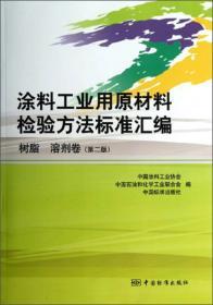 涂料工業用原材料檢驗方法標準匯編(樹脂 溶劑卷)(第2版)