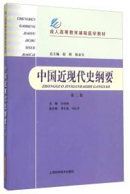 中国近现代史纲要(第二版)
