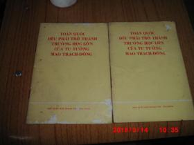全国都应该成为毛泽东思想得大学校  越南语(2册)
