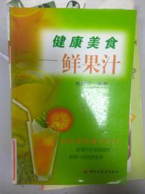 现货~健康美食 鲜果汁9787501926572