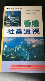 香港社会透视