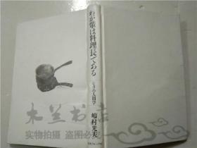原版日本日文书 ゎが辈は料理长であるシエフの人间学 嶋村光夫 株式会社ウオーグ社 32开硬精装