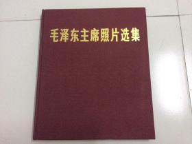 毛泽东主席照片选集(布面精装 8开 带函套 塑料封皮 品好,近全新)
