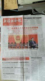 新疆经济报 2017年3月16日【十二届全国人大五次会议在京闭幕】
