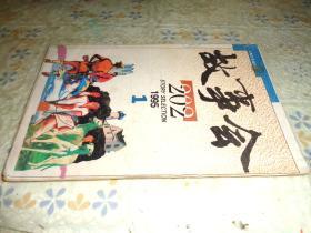 故事会1994【11】