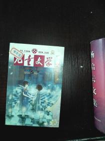 儿童文学 下 2013 5