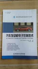 汽车发动机电子控制技术