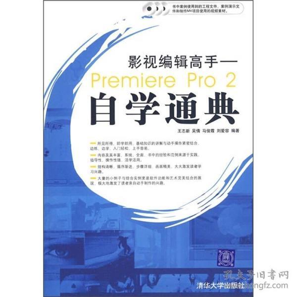 影视编辑高手 Premiere Pro 2自学通典附光盘
