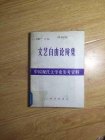 文艺自由论辩集:中国现代文学史参考资料