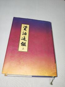 资治通鉴(上册)