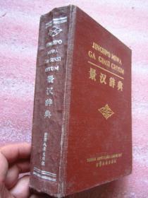 景汉辞典  32开布面精装、1036页厚本、1983年1版1印、内页干净品佳、完整无缺